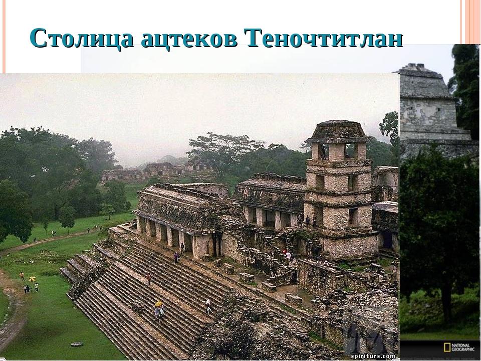 Столица ацтеков Теночтитлан