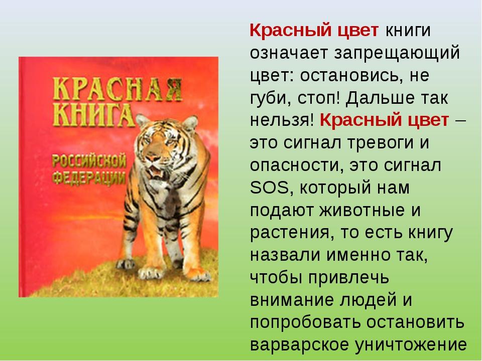 Красный цвет книги означает запрещающий цвет: остановись, не губи, стоп! Да...