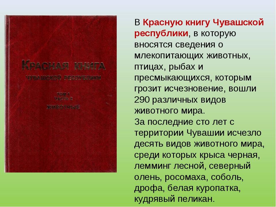 В Красную книгу Чувашской республики, в которую вносятся сведения о млекопита...