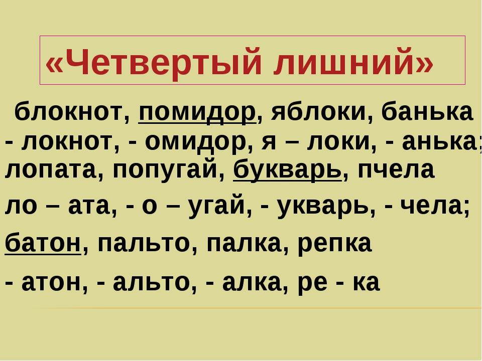 - локнот, - омидор, я – локи, - анька; ло – ата, - о – угай, - укварь, - чела...