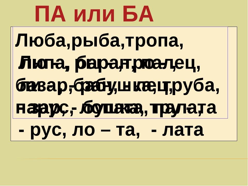 ПА или БА Лю - , ры - ,тро - , ли - , - ран, - лец, - зар, - бушка, тру - , -...