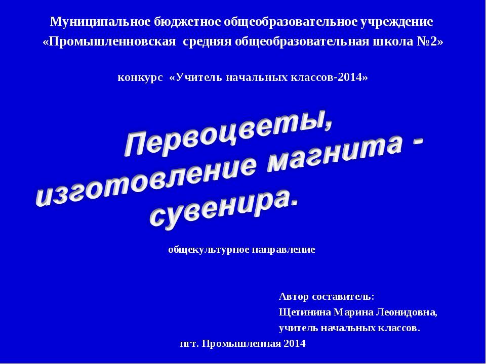 Муниципальное бюджетное общеобразовательное учреждение «Промышленновская сред...