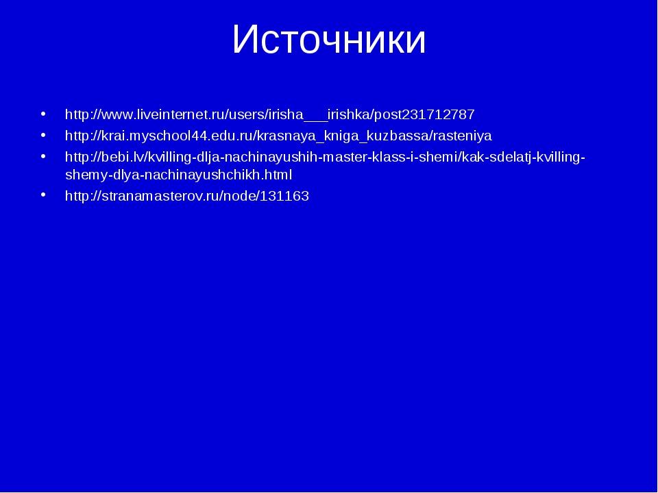 Источники http://www.liveinternet.ru/users/irisha___irishka/post231712787 htt...