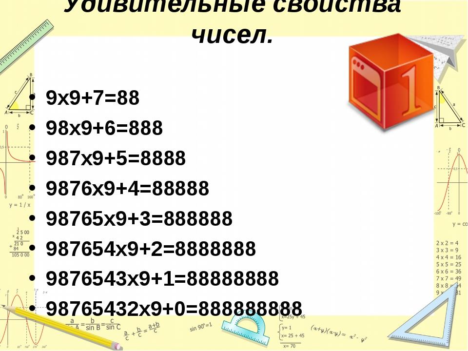 Удивительные свойства чисел. 9х9+7=88 98х9+6=888 987х9+5=8888 9876х9+4=88888...