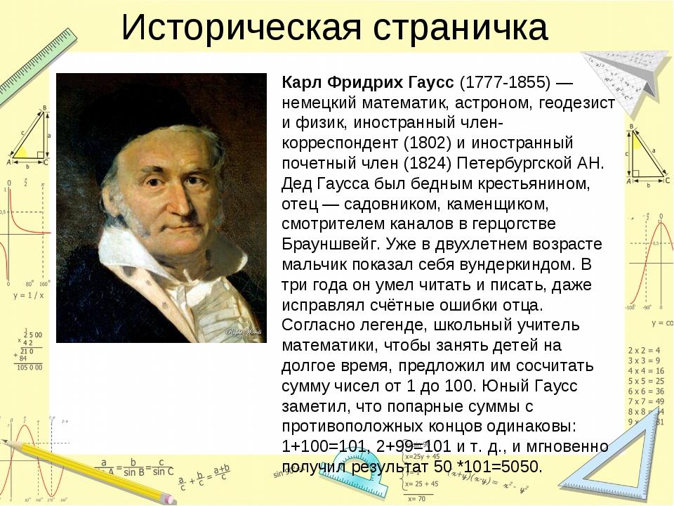 Историческая страничка Карл Фридрих Гаусс (1777-1855) — немецкий математик, а...