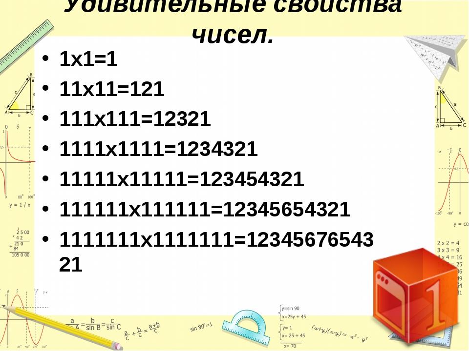 Удивительные свойства чисел. 1х1=1 11х11=121 111х111=12321 1111х1111=1234321...