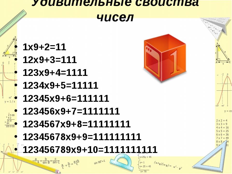Удивительные свойства чисел 1х9+2=11 12х9+3=111 123х9+4=1111 1234х9+5=11111 1...