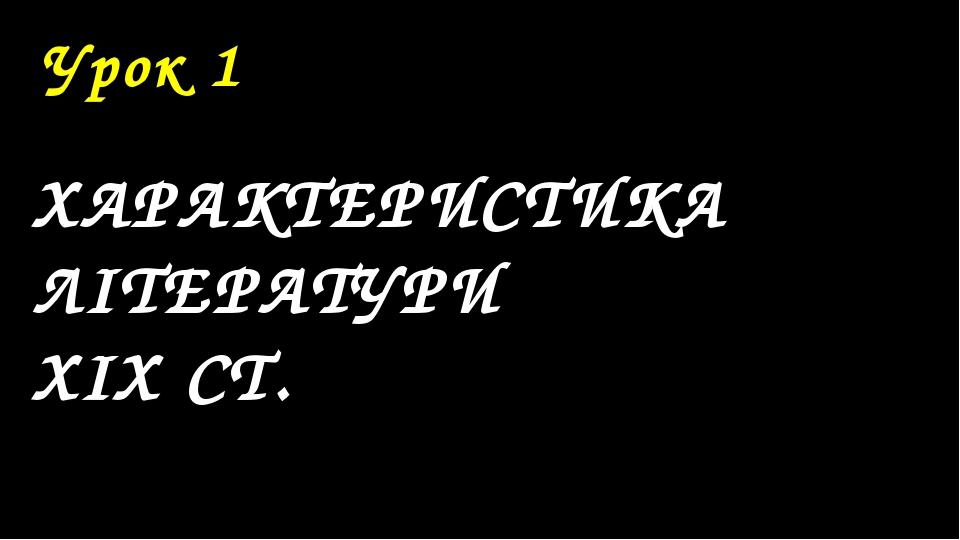 Урок 1 ХАРАКТЕРИСТИКА ЛІТЕРАТУРИ XIX СТ.