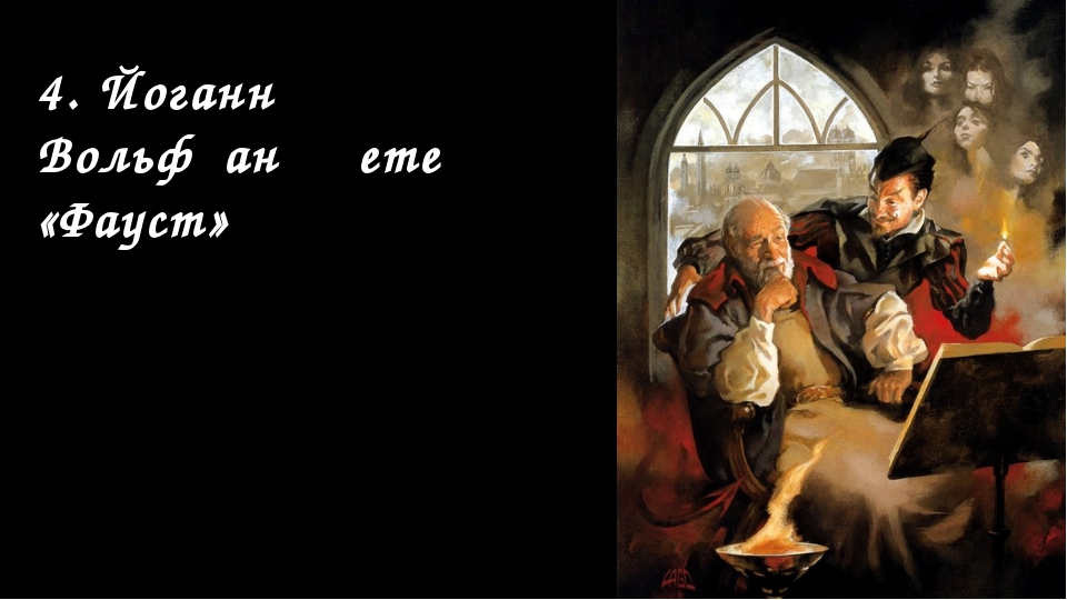4. Йоганн Вольфґанґ Ґете «Фауст»