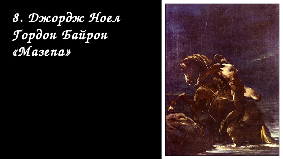 8. Джордж Ноел Гордон Байрон «Мазепа»