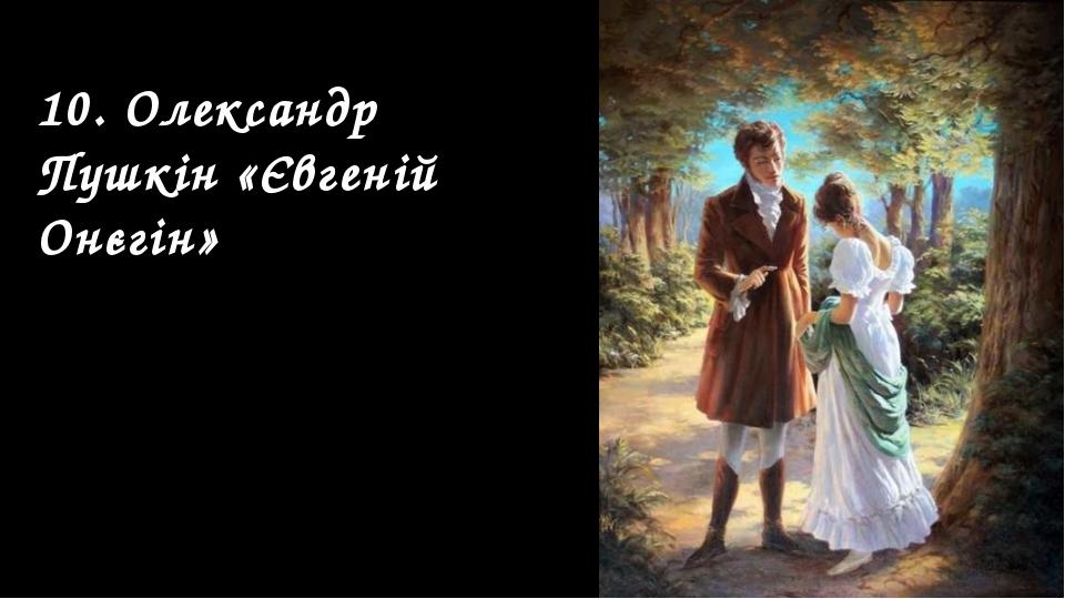 10. Олександр Пушкін «Євгеній Онєгін»