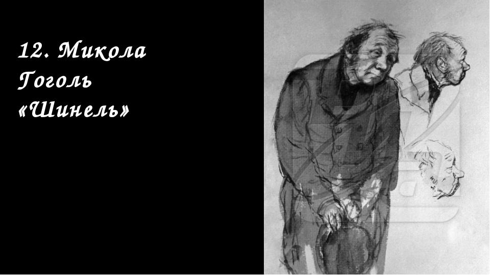 12. Микола Гоголь «Шинель»