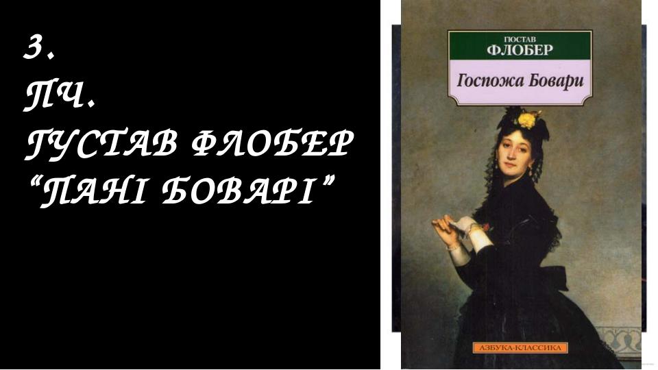 """3. ПЧ. ГУСТАВ ФЛОБЕР """"ПАНІ БОВАРІ"""""""