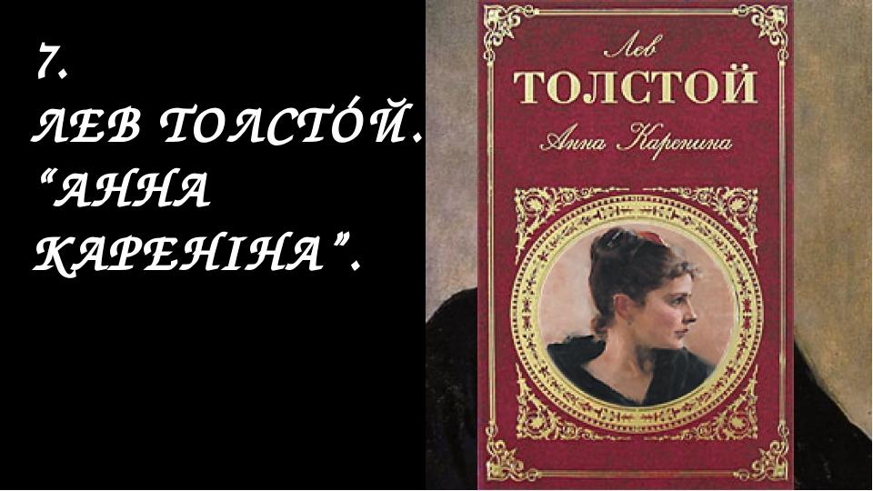 """7. ЛЕВ ТОЛСТÓЙ. """"АННА КАРЕНІНА""""."""