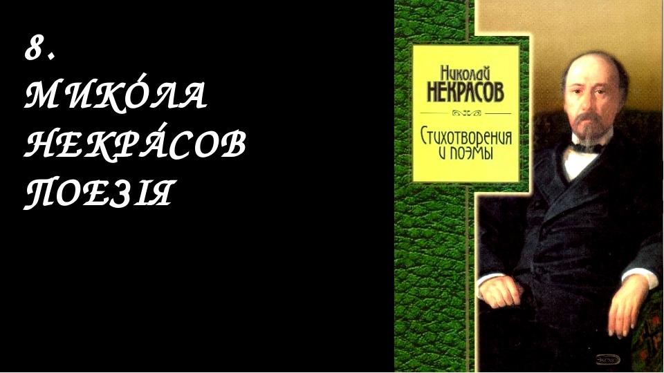 8. МИКÓЛА НЕКРÁСОВ ПОЕЗІЯ