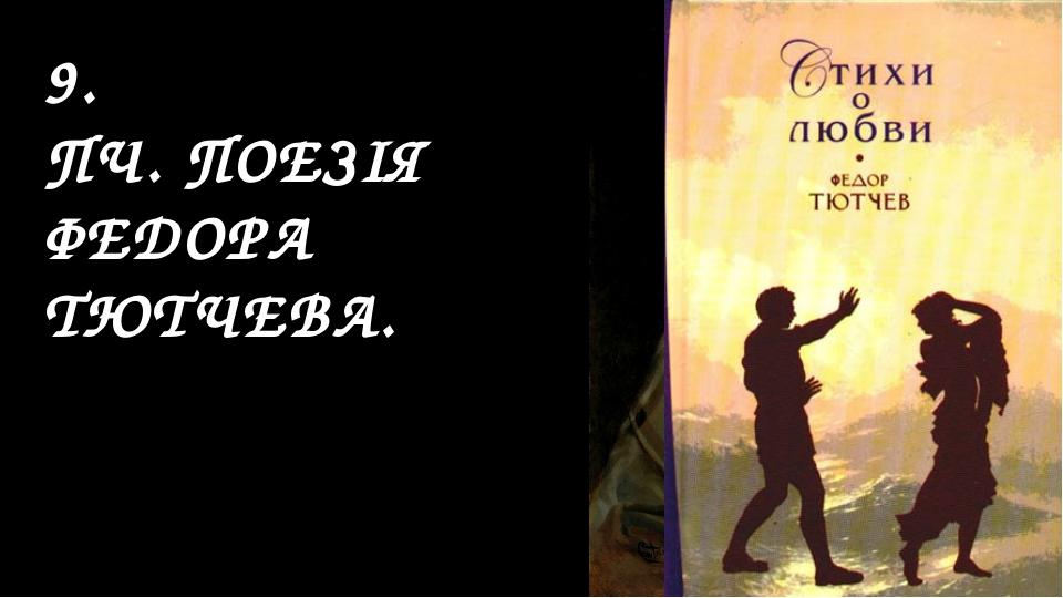 9. ПЧ. ПОЕЗІЯ ФЕДОРА ТЮТЧЕВА.