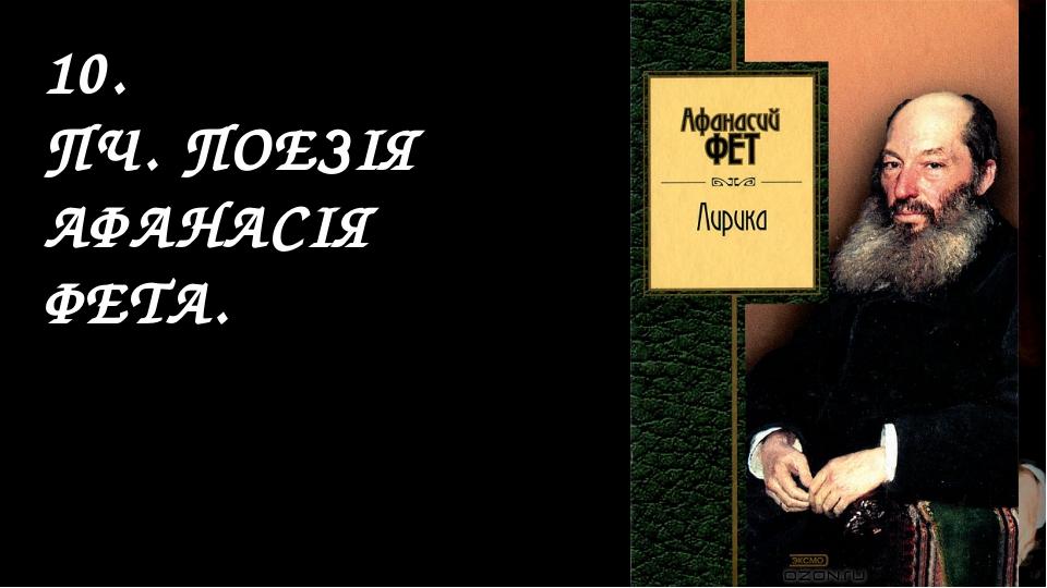10. ПЧ. ПОЕЗІЯ АФАНАСІЯ ФЕТА.