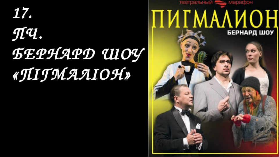 17. ПЧ. БЕРНАРД ШОУ «ПІГМАЛІОН»
