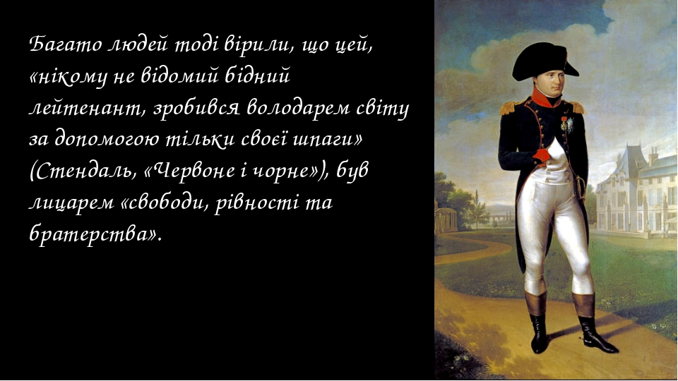 Багато людей тоді вірили, що цей, «нікому не відомий бідний лейтенант, зробив...