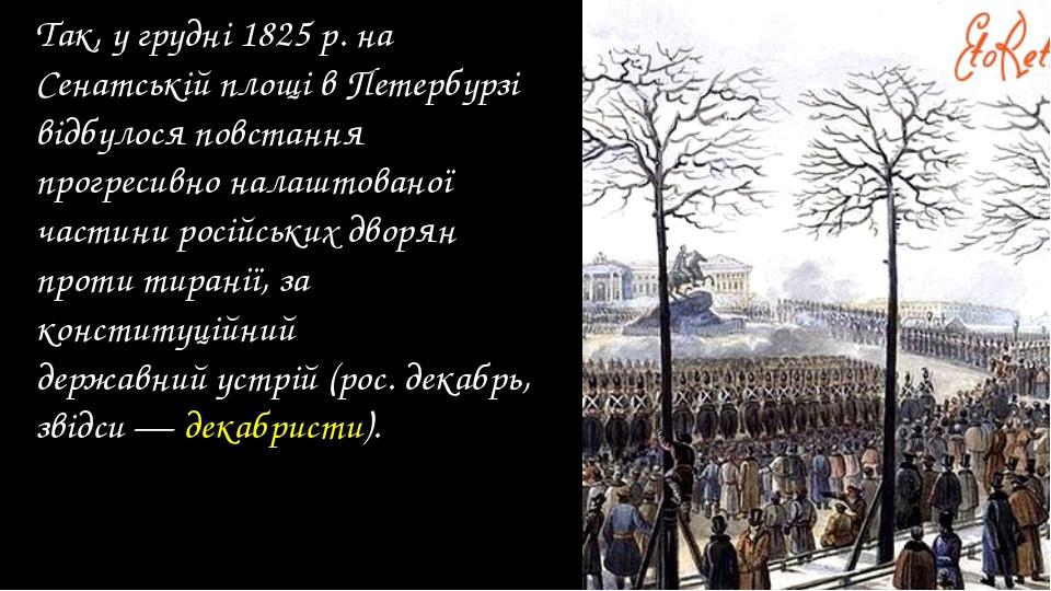 Так, у грудні 1825 р. на Сенатській площі в Петербурзі відбулося повстання пр...