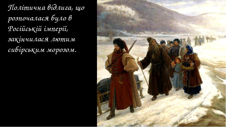Політична відлига, що розпочалася було в Російській імперії, закінчилася люти...