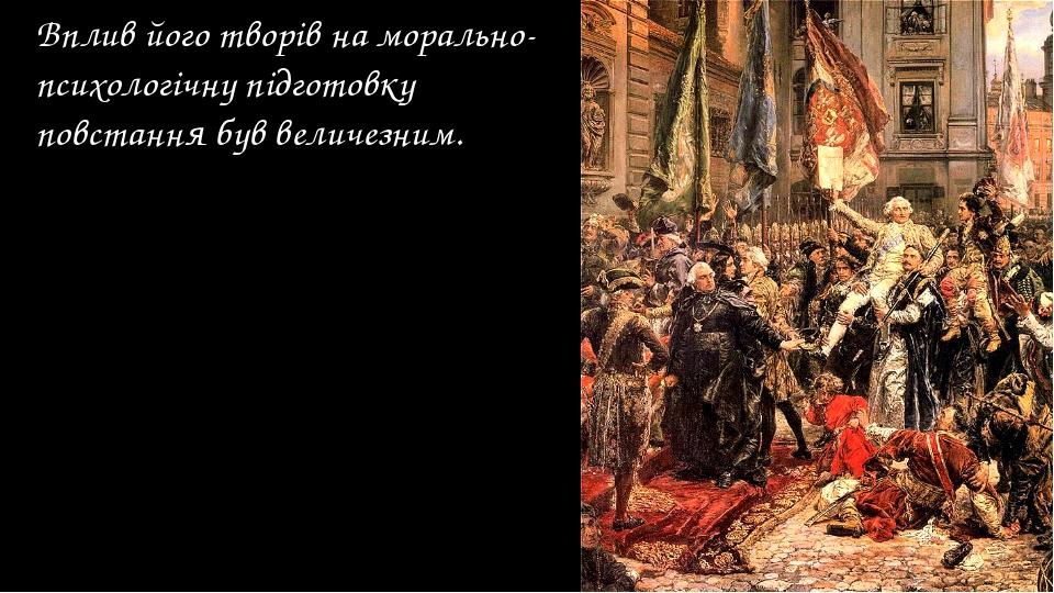 Вплив його творів на морально-психологічну підготовку повстання був величезним.