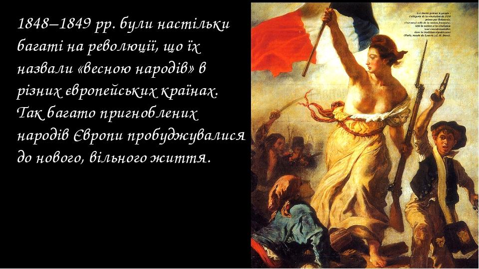 1848–1849 рр. були настільки багаті на революції, що їх назвали «весною народ...