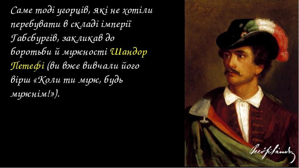 Саме тоді угорців, які не хотіли перебувати в складі імперії Габсбургів, закл...