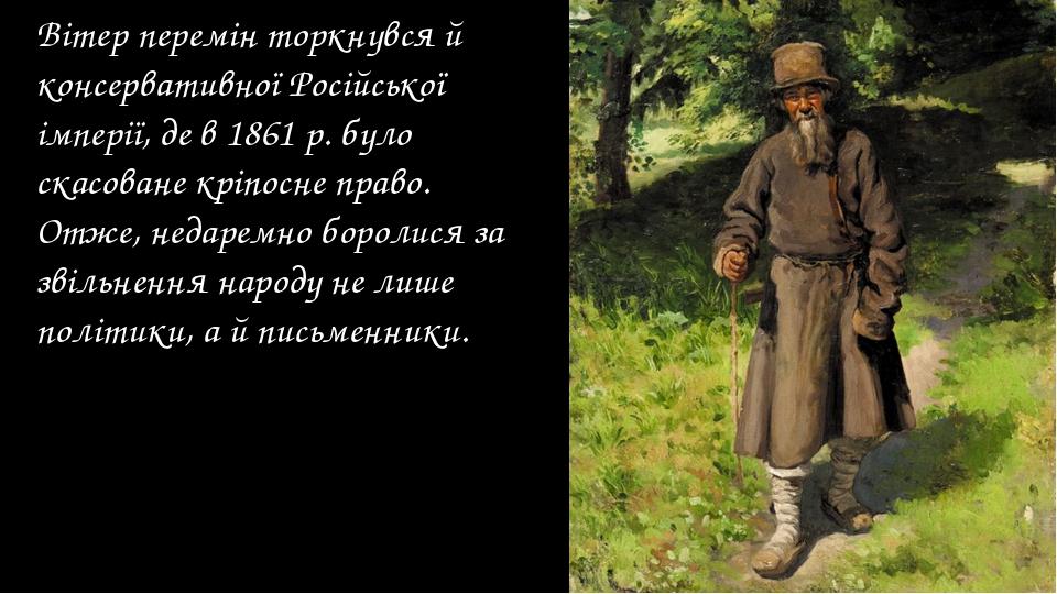 Вітер перемін торкнувся й консервативної Російської імперії, де в 1861 р. бул...