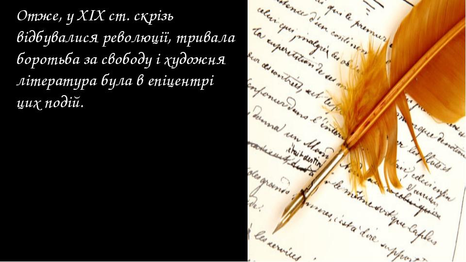 Отже, у ХІХ ст. скрізь відбувалися революції, тривала боротьба за свободу і х...