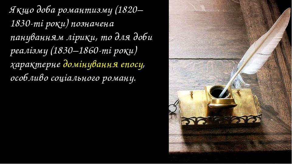 Якщо доба романтизму (1820–1830-ті роки) позначена пануванням лірики, то для...