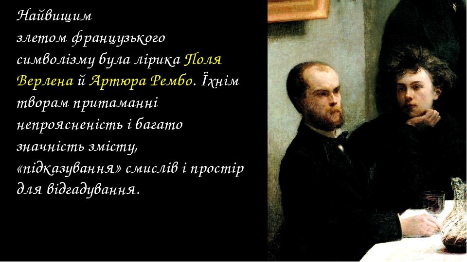 Найвищим злетом французького символізму була лірика Поля Верлена й Артюра Рем...