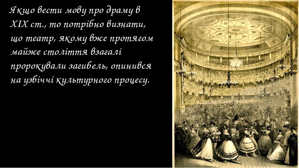 Якщо вести мову про драму в ХІХ ст., то потрібно визнати, що театр, якому вже...