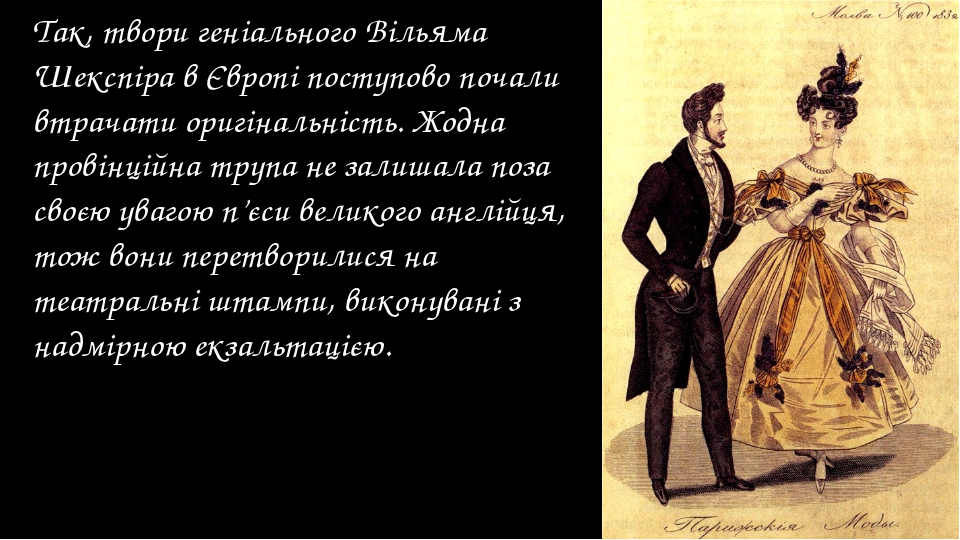 Так, твори геніального Вільяма Шекспіра в Європі поступово почали втрачати ор...