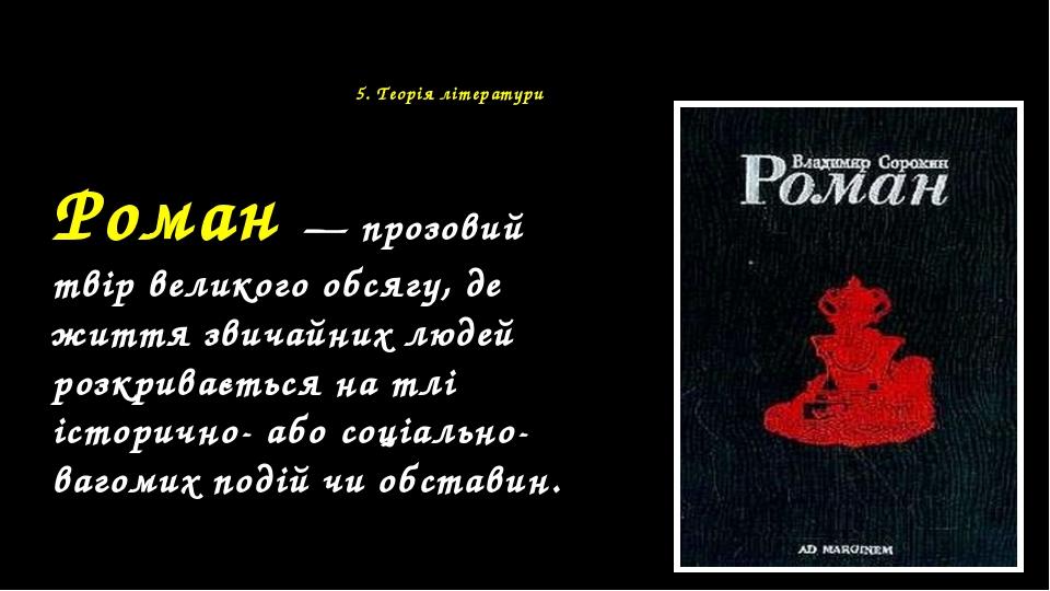 5. Теорія літератури Роман — прозовий твір великого обсягу, де життя звичайни...