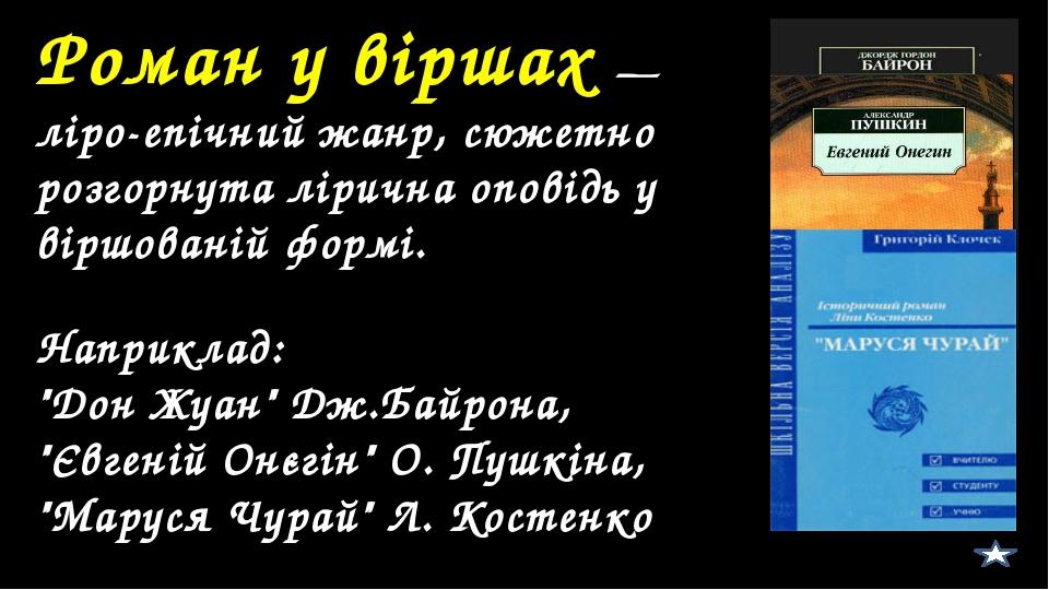 Роман у віршах — ліро-епічний жанр, сюжетно розгорнута лірична оповідь у вір...