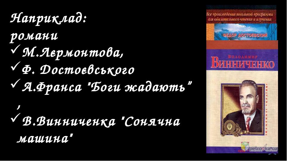 """Наприклад: романи М.Лєрмонтова, Ф. Достоєвського А.Франса """"Боги жадають"""" , В..."""