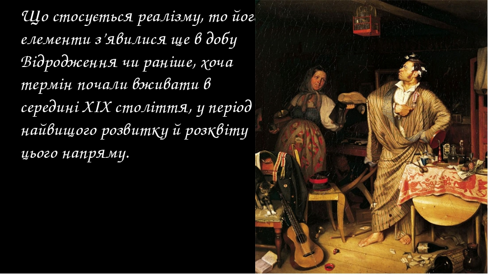 Що стосується реалізму, то його елементи з'явилися ще в добу Відродження чи р...