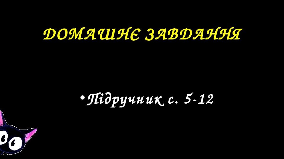 ДОМАШНЄ ЗАВДАННЯ Підручник с. 5-12