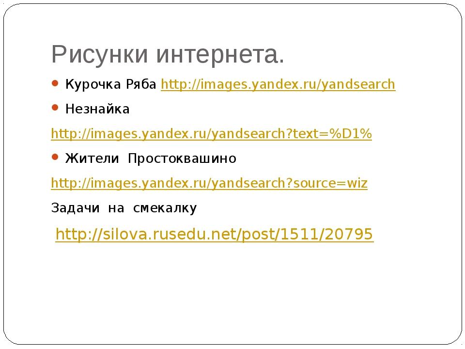 Рисунки интернета. Курочка Ряба http://images.yandex.ru/yandsearch Незнайка h...