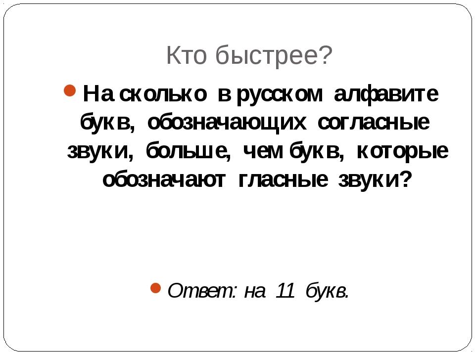 Кто быстрее? На сколько в русском алфавите букв, обозначающих согласные звуки...