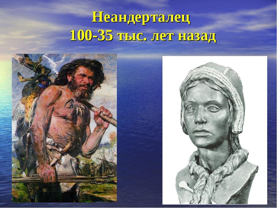Hеандерталец 100-35 тыс. лет назад