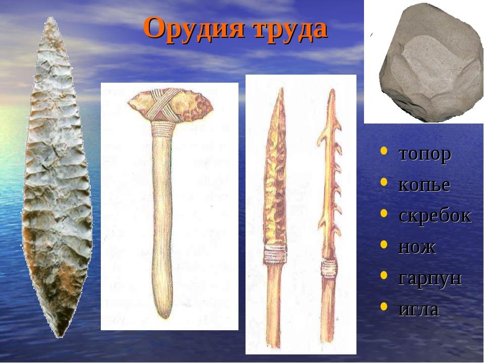 Оружие древнейших людей с названиями