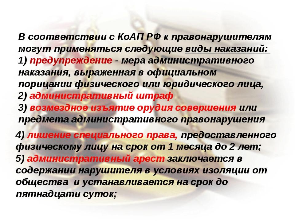 В соответствии с КоАП РФ к правонарушителям могут применяться следующие виды...