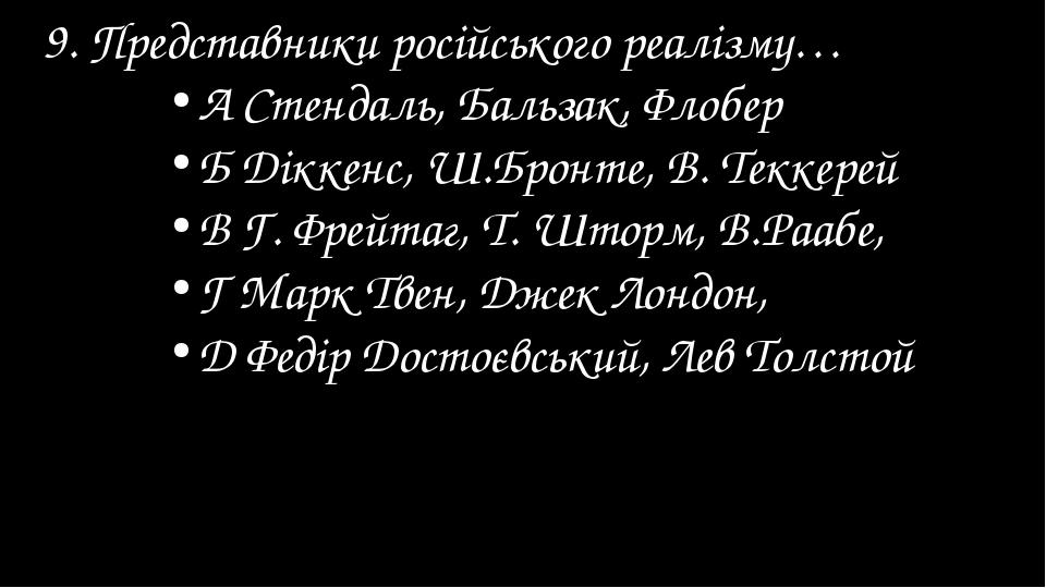 9. Представники російського реалізму… А Стендаль, Бальзак, Флобер Б Діккенс,...