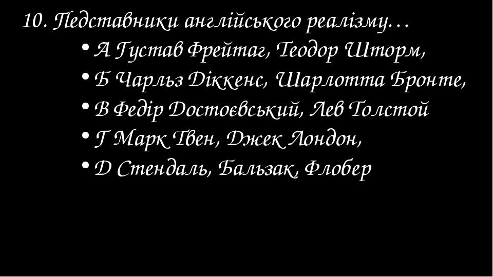 10. Педставники англійського реалізму… А Густав Фрейтаг, Теодор Шторм, Б Чарл...