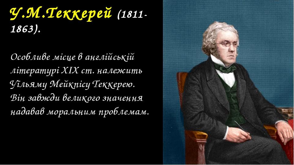 У.М.Теккерей (1811-1863). Особливе місце в англiйськiй літературі ХIХ ст. нал...