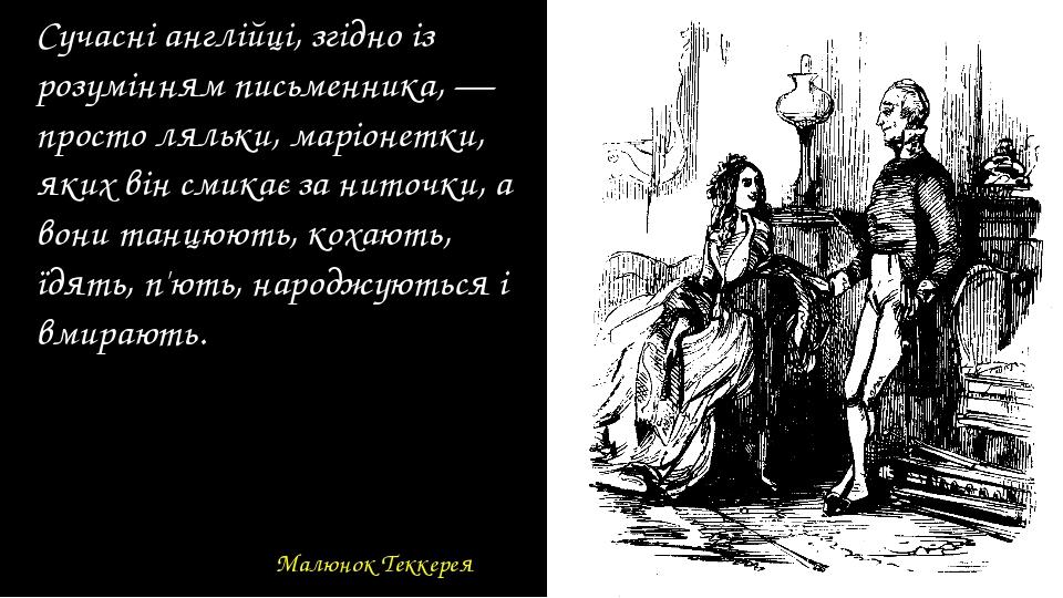 Сучасні англійці, згідно із розумінням письменника,— просто ляльки, маріонет...