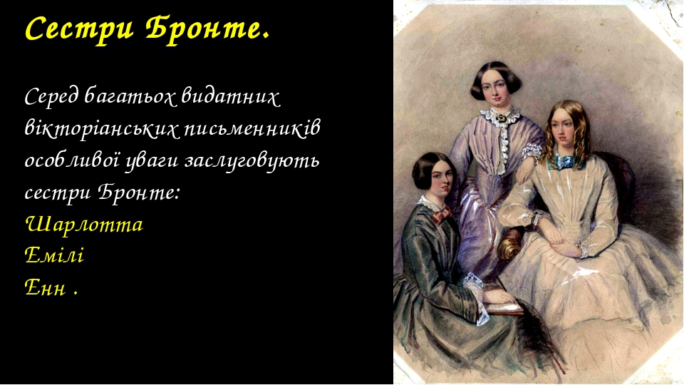 Сестри Бронте. Серед багатьох видатних вiкторiанських письменників особливої...