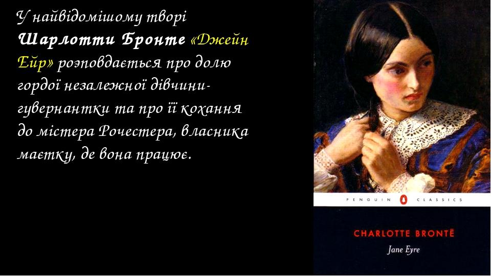 У найвiдомiшому творi Шарлотти Бронте «Джейн Ейр» роэповдається про долю горд...